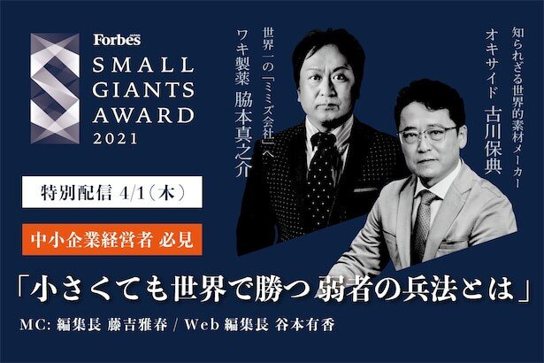 20210401 FORBES JAPAN CHANNEL放映宣伝バナー.jpg