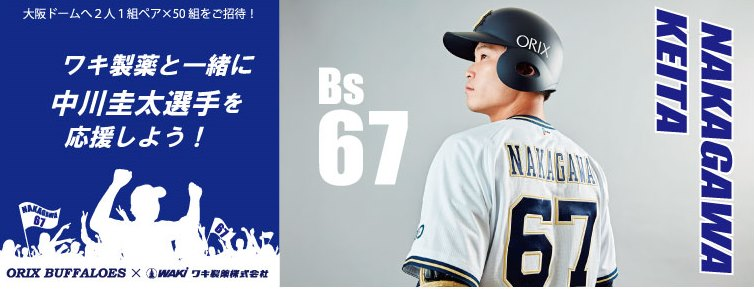 nakagawa-keita-GoGo-champane.jpg