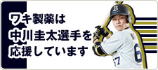 ワキ製薬は中川圭太選手を応援しています